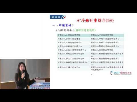【企業大補帖-政府資源補助】A+企業創新研發淬鍊計畫圖片