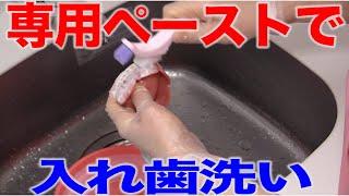 入れ歯洗いは義歯ブラシと専用ペーストで
