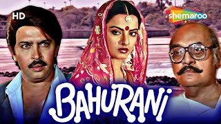 Bahurani {HD} - Hindi Full Movies - Rekha - Rakesh Roshan - Bollywood Movie - (With Eng Subtitles)