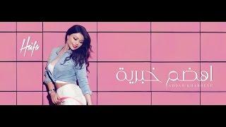 Haifa Wehbe - Ahdam Khabrieye  (Official Lyric Video) |  هيفاء وهبي - أهضم خبرية