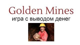 Golden Mines -  игра с выводом денег