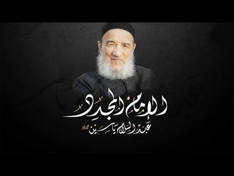 الإمام المجدد رحمه الله