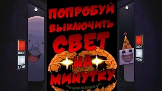 One Night at Flumpty's - СТРАШНОЕ ЯЙЦО!