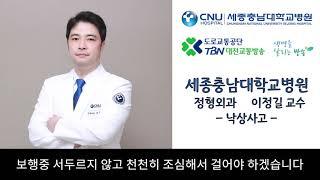 세종충남대학교병원 정형외과 이정길 교수 - 낙상사고- (라디오) 이미지