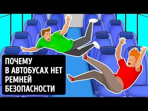 Почему в автобусах нет ремней безопасности