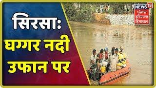 सिरसा: घग्गर नदी उफान पर, तटबंधो को मजबूत करने में जुटे ग्रामीण | Punjab - Haryana Flood News Update