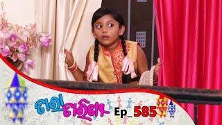 Tara Tarini   Full Ep 585   21st Sep 2019   Odia Serial – TarangTV