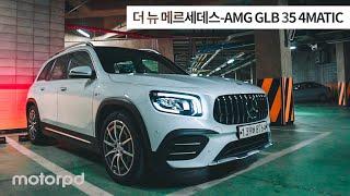 [모터피디] 퍼포먼스 컴팩트 SUV, 더 뉴 메르세데스-AMG GLB 35 4MATIC 리뷰 (자동차/리뷰/시승기)