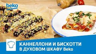 Итальянская кухня: каннеллони и бискотти в духовом шкафу Beko BIR22400 XMS