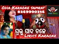 Prabhu Pada Tale Pranati Dhale Lyrics Karaoke#odiakaraokesamrat