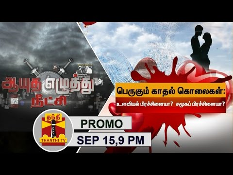 -15-09-2016-Ayutha-Ezhuthu-Neetchi-Debate-on-Increase-in-Murder-due-to-love-affair--9PM