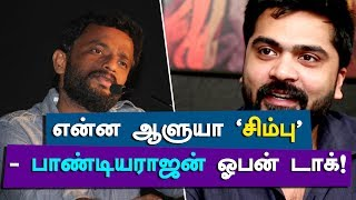 What a Man 'SIMBU' - Director Pandiraj | Ivan Thanthiran Audio Launch
