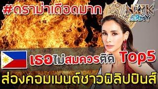 ส่องคอมเมนต์ชาวฟิลิปปินส์-หลังเห็น'มิสแกรนด์อินเตอร์เนชั่นแนลประเทศไทย'ติด 5 อันดับแรก