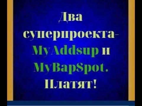 Два суперпроекта- MyAddsup и MyBapSpot. Платят!