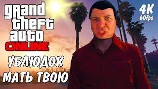 УБЛЮДОК МАТЬ ТВОЮ!! Grand Theft Auto V  МИНИ ФИЛЬМ (4k 60fps)