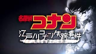 [名探偵コナン]86巻「江戸川コナン失踪事件」DVD付き限定版絶賛発売中!!