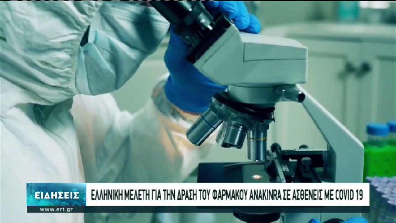 Ενθαρρυντικά αποτελέσματα από ελληνικό φάρμακο για τον κορονοϊό | 19/03/2021 | ΕΡΤ