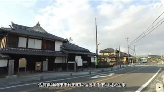 【YouTube:SDM】下村湖人生家【4K映像】
