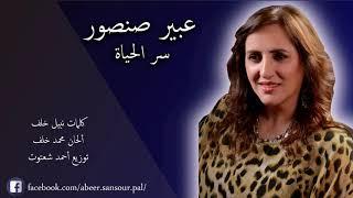 اغاني حصرية Abeer Sansour سر الحياة - عبير صنصور تحميل MP3