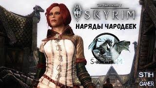 TES Skyrim SE: Наряды Чародеек и Магов из Ведьмака