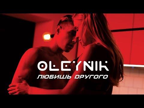 OLEYNIK- ЛЮБИШЬ ДРУГОГО [ OFFICIAL VIDEO, 2018]