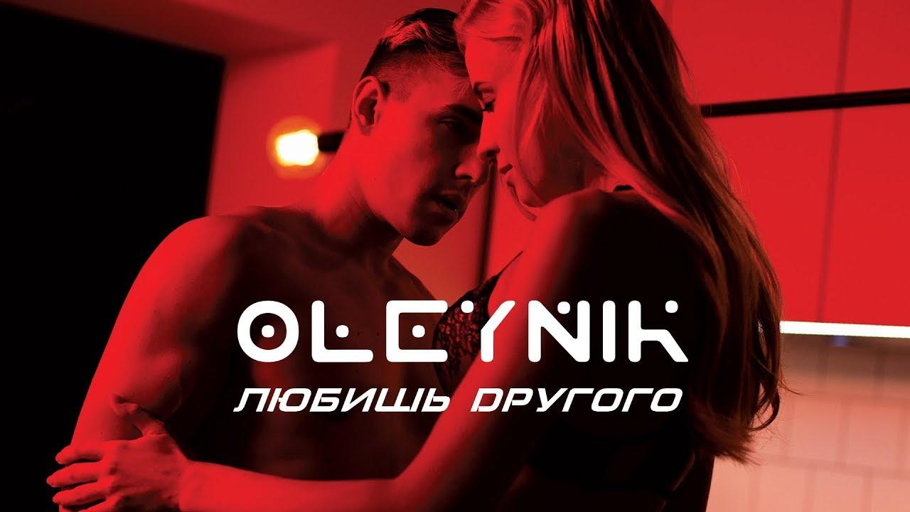 OLEYNIK — Любишь другого