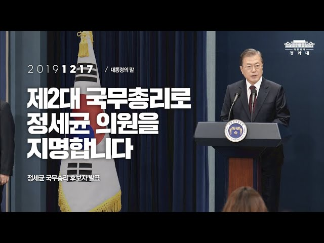 Pronunție video a 정세균 în Coreeană