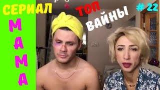МАМА и Осень | Сериал МАМА # 22 | ШОУ Видео Приколов