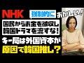 NHKよ!国民からお金を強制的に徴収し、韓国ドラマを流すな!