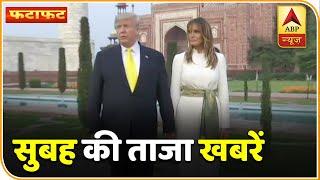 फटाफट देखिए सुबह की ताजा खबरें | ABP News Hindi