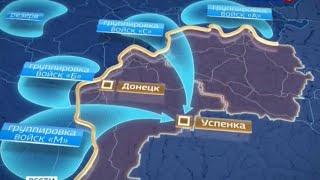 ПЛАН НАПАДЕНИЯ НА ДОНБАСС   Самые последние новости Украины, России сегодня 24.08.2015