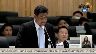 """""""สิระ"""" ไม่รอด! ถูก """"เสรีรวมไทย-อนาคตใหม่"""" บี้กลางสภา """"ชวน"""" บอกอย่าเหมาว่านักการเมืองแย่ทุกคน"""
