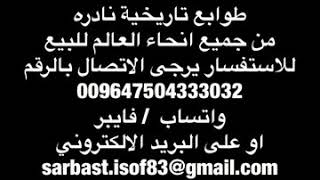 preview picture of video 'طوابع قديمه للبيع'