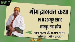 Shrimad Bhagwat Katha By Sanjay Krishan Salil Ji - 20 June | Kanpur | Day 7
