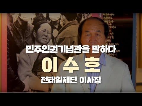 민주인권기념관을 말하다 - 이수호(전태일재단 이사장)