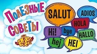 Полезные советы Ангел Бэби. Учи языки! (Совет 12)