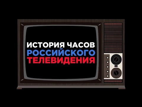 История Часов Российского Телевидения 4.0