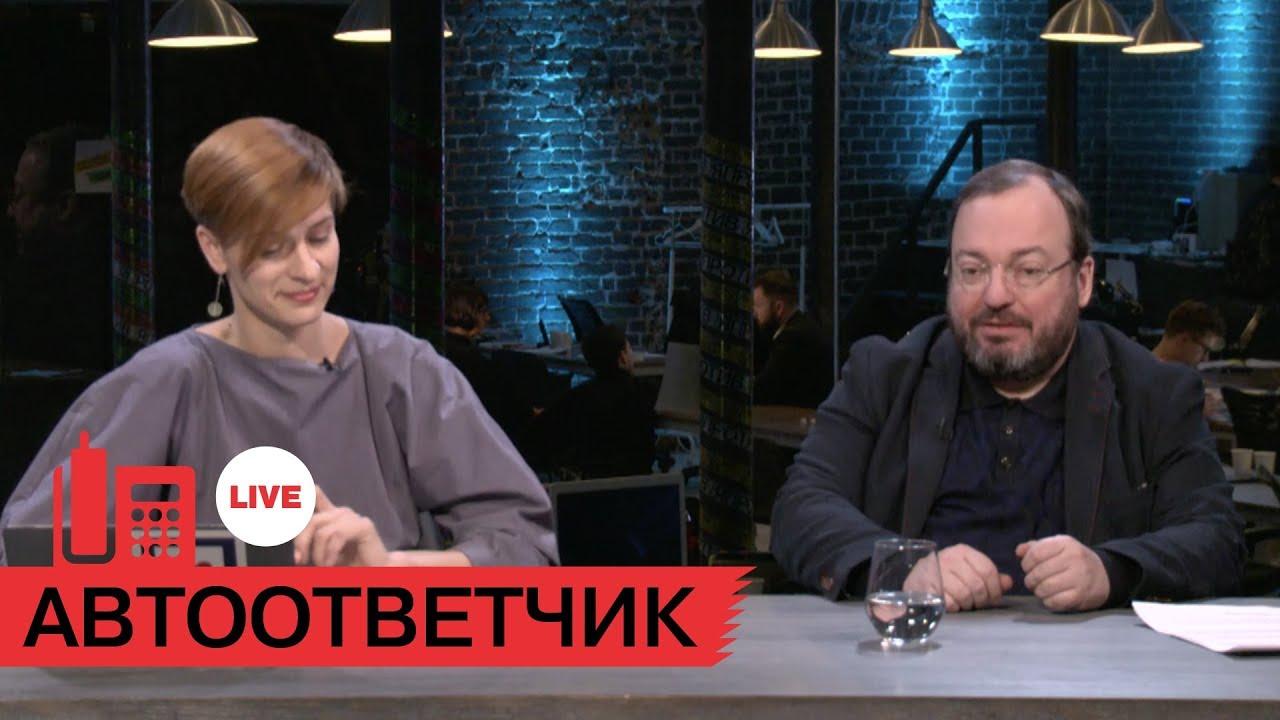 «Автоответчик» соСтаниславом Белковским. Выпуск №11
