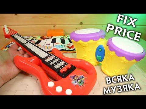 В ДУШЕ РОКЕР Fix Price Музыкальные инструменты Детская Гитара и Игрушечный Барабан и Пианино видео