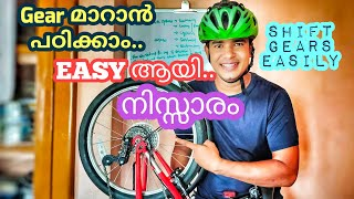 How To Shift Gears In A Cycle Easily | നിസ്സാരം | Best Technique Gear Change | Malayalam Explanation