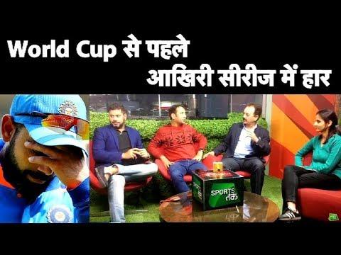 Live: INDIA LOSE ODI SERIES- भारत की हार से मचा  हाहाकार । Kotla ODI
