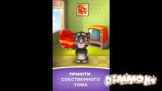 Android: Как взломать игру Мой говорящий Том (без ROOT прав)
