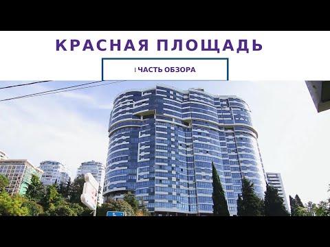 НЕДВИЖИМОСТЬ СОЧИ | ЖК Красная Площадь | Квартиры Бизнес Класса в Сочи