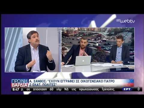 Νέα Πολιτική Αποζημίωσης στο Φάρμακο-Λιγότερα θα Πληρώνουν οι Ασφαλισμένοι   24/04/19   ΕΡΤ