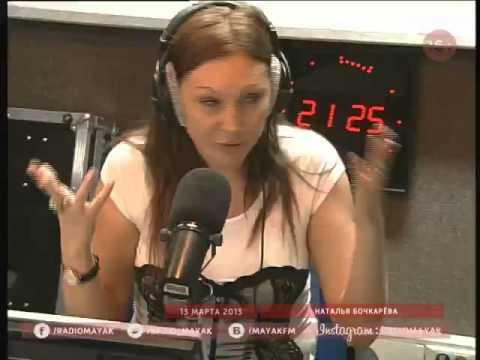 Наталья Бочкарёва на радио Маяк