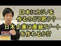 【動画】日本にカジノって、どう思う?日本企業が世界のセレブも納得の高級リゾートを作れるのだろうか!?