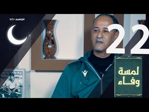 لمسة وفاء - عبدالعزيز فرج بوهنية (الحلقة 22)