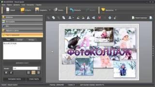 Как сделать коллаж из фото на компьютере