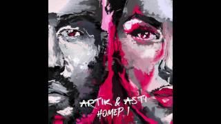 """ARTIK & ASTI - Любовь никогда не умрет (из альбома """"Номер 1"""")"""