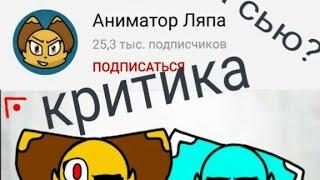 Недо художник критика Аниматор ляпа ,почему не надо её смотреть?